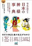 【マイナビ文庫】幸せが授かる 日本の神様事典 ~あなたを護り導く97柱の神々たち