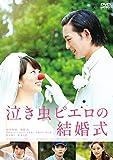 【早期購入特典あり】泣き虫ピエロの結婚式(ポストカード付) [DVD]
