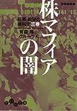 株マフィアの闇 (だいわ文庫)