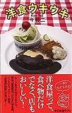 洋食ウキウキ (中公新書ラクレ)