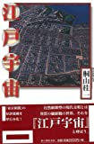 【バーゲンブック】 江戸宇宙