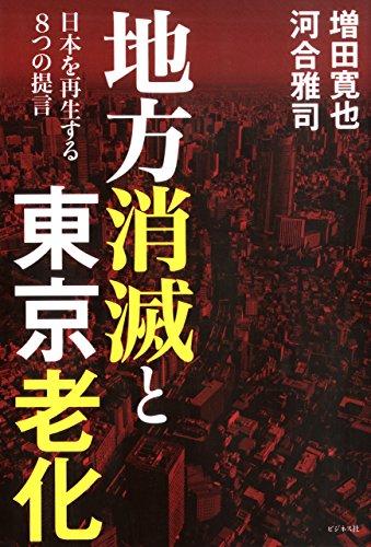 地方消滅と東京老化の詳細を見る