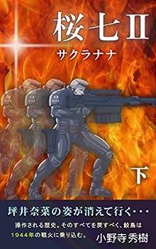 桜七 Ⅱ (下)