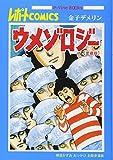 ウメゾロジー(愛蔵版)  楳図かずおおっかけお散歩漫画 / 金子デメリン のシリーズ情報を見る