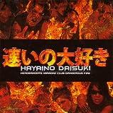 Headbangers Karaoke Club by Hayaino Daisuki (2008-03-18)