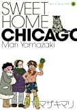 SWEET HOME CHICAGO(3)<完> (ワイドKC Kiss)