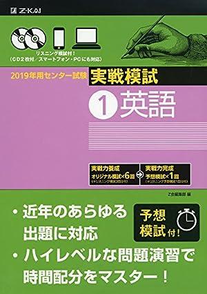 2019年用 センター試験実戦模試 (1)英語