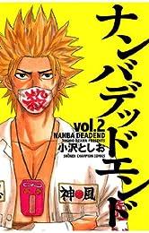ナンバデッドエンド(2) (少年チャンピオン・コミックス)