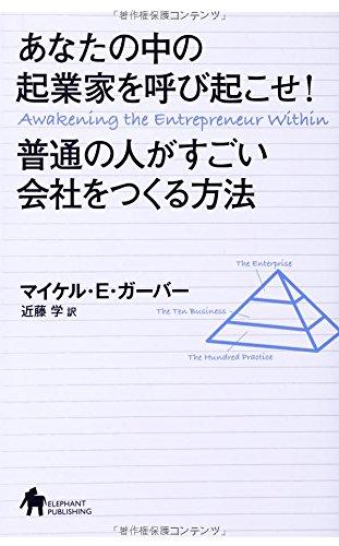 あなたの中の起業家を呼び起こせ!  普通の人がすごい会社をつくる方法の詳細を見る