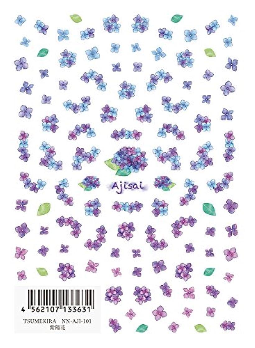 皮肉な欠席考案する【ツメキラ】 紫陽花 ネイルシール