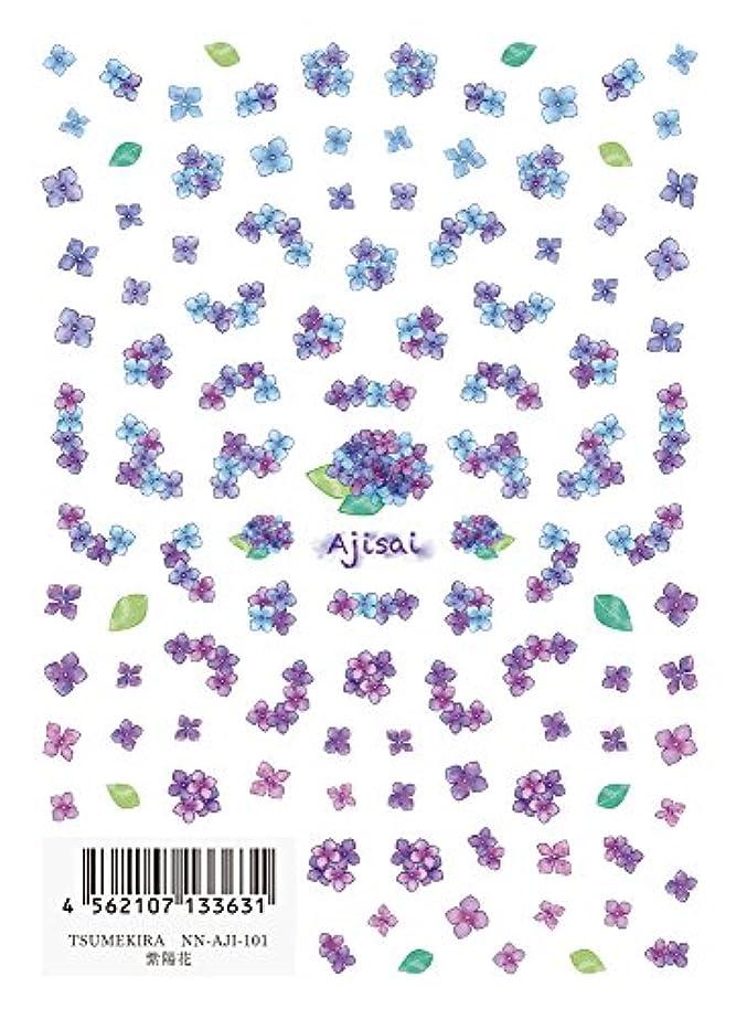却下する五手書き【ツメキラ】 紫陽花 ネイルシール