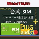 [Billion Connect] FAREASTONE 台湾 データ通信 SIM LTEデータ通信 5日無制限