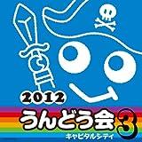 2012 うんどう会 3 キャピタルシティ