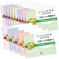山口大学附属山口中学校2ヶ月対策合格セット(15冊)