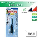 日本アンテナ 整合器 75Ω(F型)⇔300(200)Ω 屋内用 NCM-73C-SP