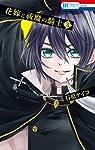 花嫁と祓魔の騎士 3 (花とゆめコミックス)