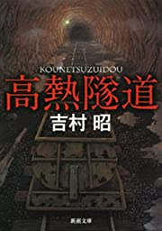 【感想】 高熱隧道