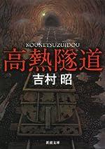 【読んだ本】 高熱隧道
