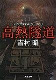 高熱隧道(新潮文庫)