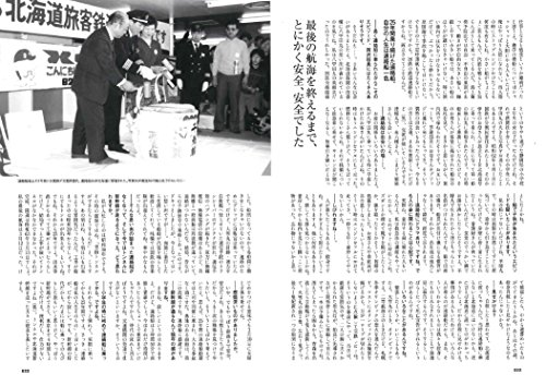 青函連絡船 乗組員たちの証言 (イカロス・ムック)