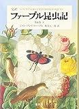 完訳ファーブル昆虫記 第6巻 下