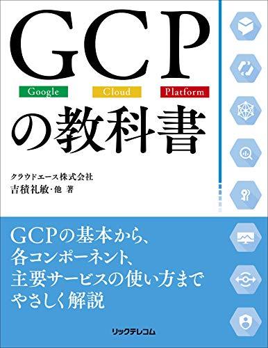 GCPの教科書(Google CloudPlatform)