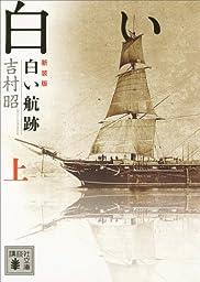 【読んだ本】 白い航跡(上)