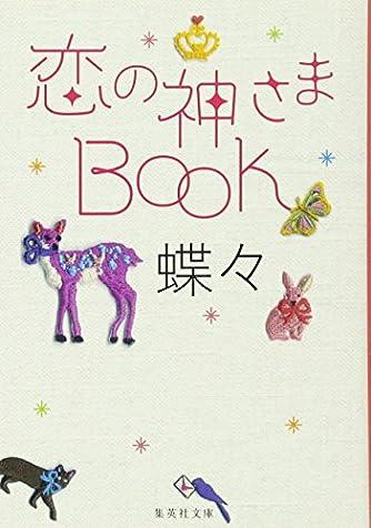 恋の神さまBOOK (集英社文庫)