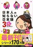 日本人の知らない日本語3  祝! 卒業編 画像