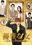 優雅な女~スキャンダルな家族~≪ノーカット完全版≫ DVD-BOX2[DVD]