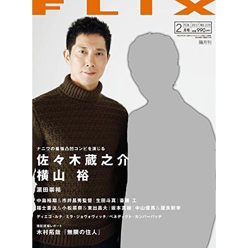 FLIX(フリックス)2017年2月号