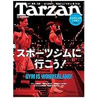 Tarzan(ターザン)2018年9月13日号[GYM IS WONDERLAND! スポーツジムに行こう!]