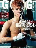 GONG(ゴング)格闘技 2017年4月号 [雑誌] ゴング格闘技