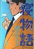 寝物語 / 柳沢 きみお のシリーズ情報を見る