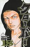 クローバー 18 (少年チャンピオン・コミックス)