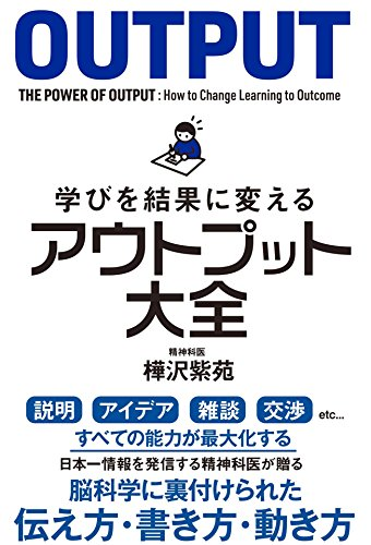 『学びを結果に変えるアウトプット大全』のトップ画像