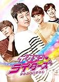 イケメン■ライダーズ~ソウルを駆ける恋 DVD-BOX[DVD]
