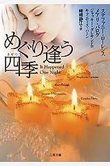 めぐり逢う四季(きせつ) (二見文庫 ザ・ミステリ・コレクション) 文庫