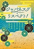 ジャパネスク・リスペクト!: 氷室冴子『なんて素敵にジャパネスク』トリビュート集 (コバルト文庫)