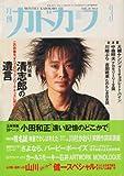 月刊カドカワ 1992年03月号 忌野清志郎[清志郎の遺言]