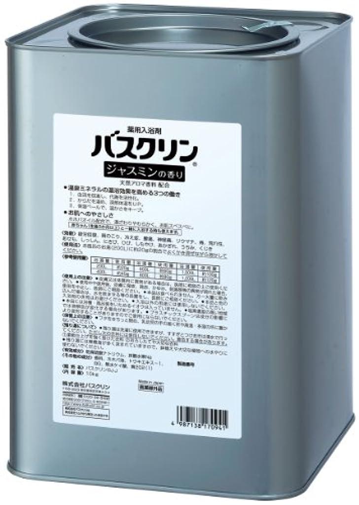 十年役割群がる【業務用】バスクリン ジャスミン 10kg 入浴剤