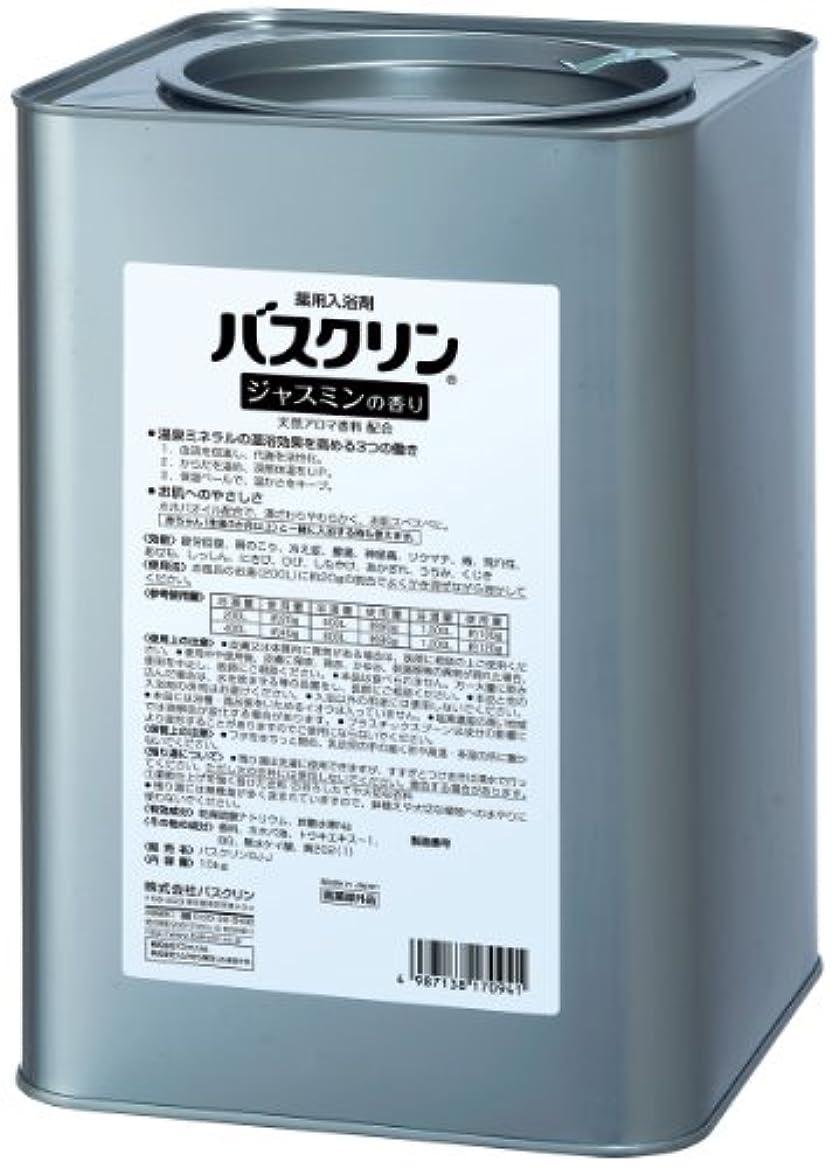 侵入する人口蒸留する【業務用】バスクリン ジャスミン 10kg 入浴剤