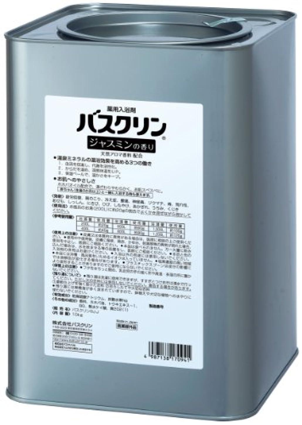 きゅうりはっきりしない毒【業務用】バスクリン ジャスミン 10kg 入浴剤
