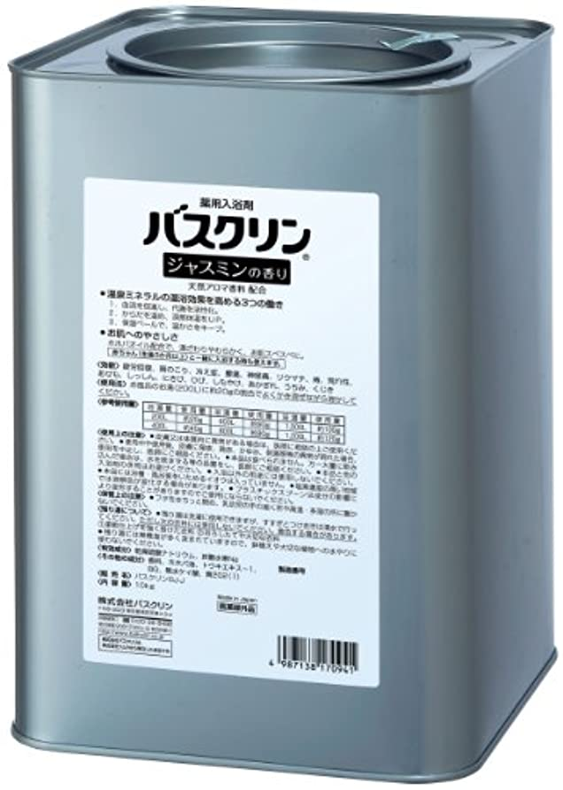 舌育成天才【業務用】バスクリン ジャスミン 10kg 入浴剤