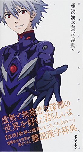 エヴァンゲリオン×難読漢字選び辞典 06 (エヴァンゲリオン×ことば選び辞典)