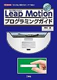 LeapMotionプログラミングガイド[改訂版] (I・O BOOKS)