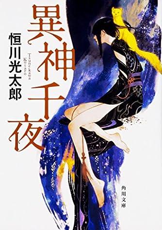 異神千夜 (角川文庫)