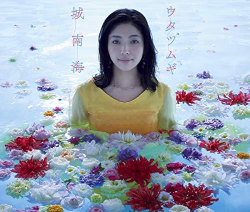 城南海デビュー10周年記念ベスト盤「ウタツムギ」