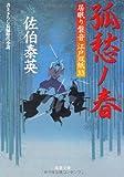 孤愁ノ春 ─ 居眠り磐音江戸双紙 33 (双葉文庫)