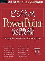 ビジネスPowerPoint実践術 (日経BPムック)
